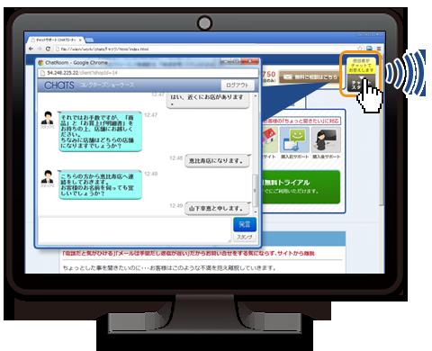 チャットサポートシステム・ツール24選!メリッ …